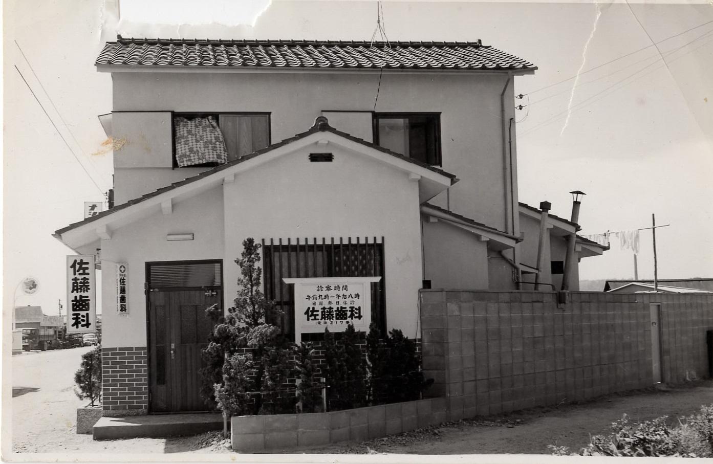 開業当時の歯科医院