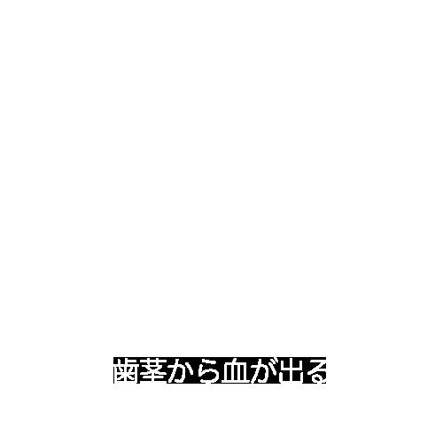 歯茎から血が出る